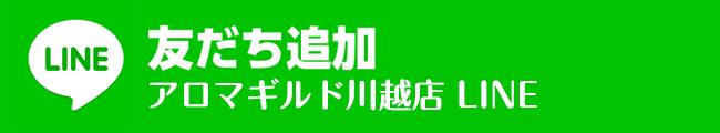 川越高級プライベートメンズエステサロン